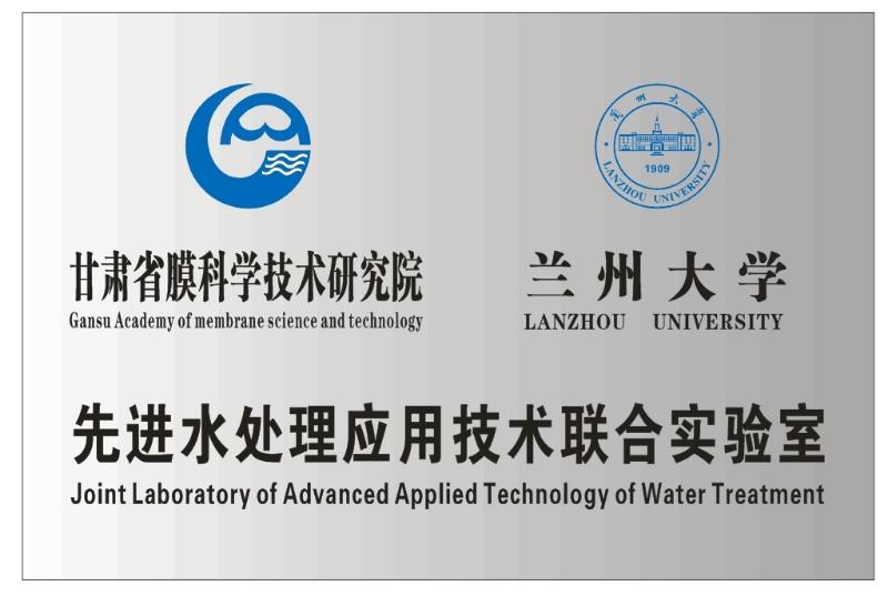 先进水处理应用技术联合实验室