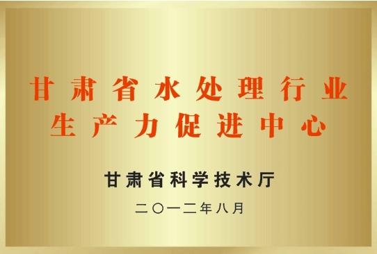 甘肃省水处理生产力促进中心