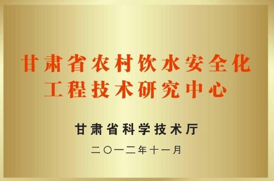 甘肃省农村饮水安全化工程技术研究中心