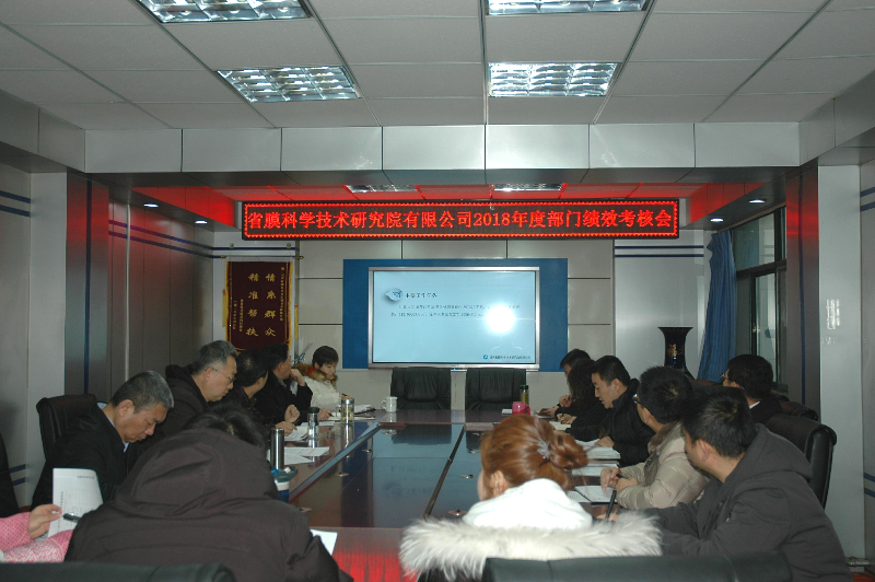 公司召开2018年度部门绩效考核暨中层干部述职考评...