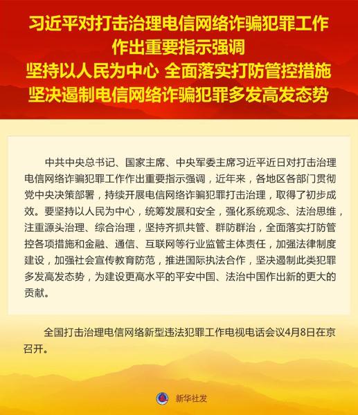 习近平对打击治理电信网络诈骗犯罪工作作出重要指...