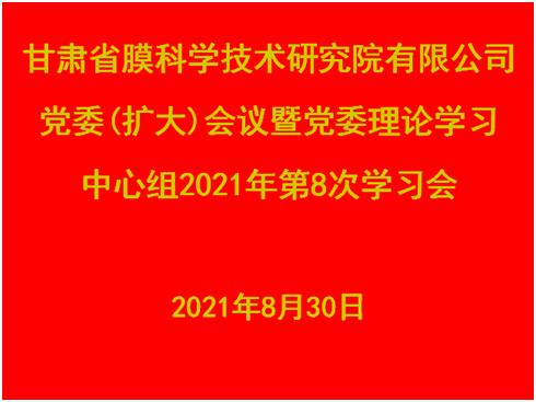 微信图片_20210831171153