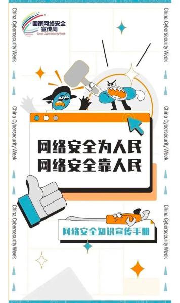 【网络安全周】网络安全知识宣传手册发布,这些知...